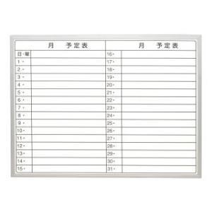 ナカバヤシ 薄型アルミスケジュールボード 60×45cm SBAU6045|komeri