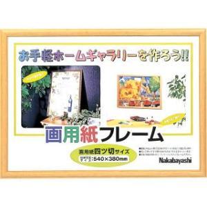 ナカバヤシ 画用紙フレーム 四ツ切りライト フ−GW−102−L|komeri