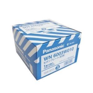 パナソニック モダンプレート3個用ホワイト WN6003W(10個売り)