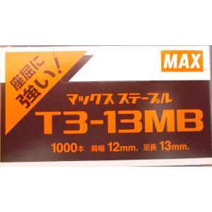 マックス ステープル T3-13MBの関連商品8