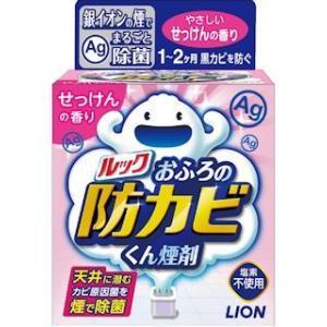 銀イオンの煙で黒カビ原因菌を除去して浴室のカビの発生を防ぎます。