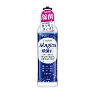 ライオン チャーミーマジカ(Magica) 除菌プラス 本体 220ml