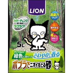 ライオン ポプラでニオイをとる砂 5Lの関連商品5