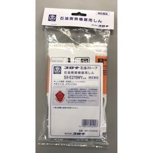 コロナ ストーブ替芯 SX−E270WY用|komeri
