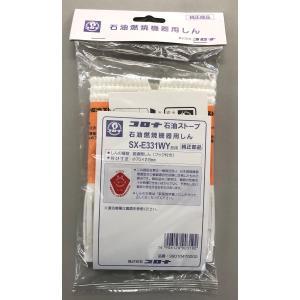 コロナ ストーブ替芯 SX−E331WY用|komeri