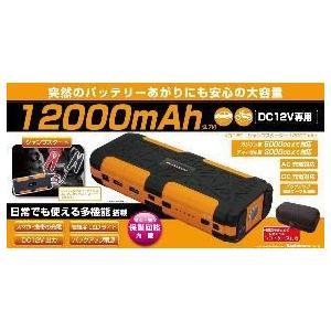 12000mAhのリチウムイオン電池を内蔵。 5000ccまでの12V乗用車やバイクなどに対応したジ...