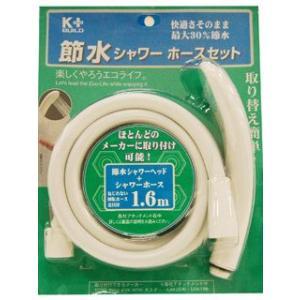 K+ 節水シャワーホースセット|komeri