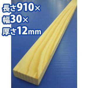 ホワイトパイン材 角910×12×30mm|komeri