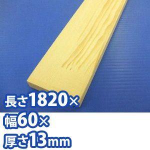 DIY木材 板 1820×13×60mm|komeri