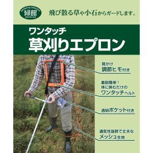ワンタッチ草刈りエプロン|komeri