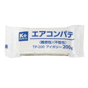 エアコンパテ TP−200