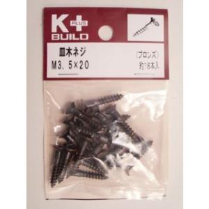 K+木ネジ ブロンズ(皿) 3.5×20 3個セット