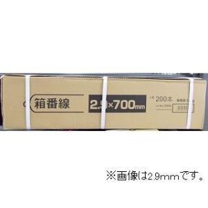 箱番線 3.1×700mm 200P|komeri