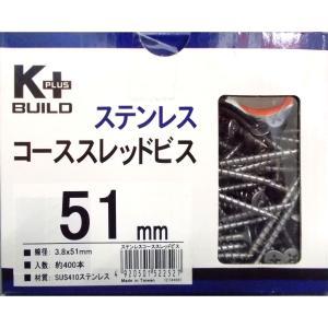 ステンコーススレッドビス徳用箱 3.8×51mm 半ねじ 約400本|komeri