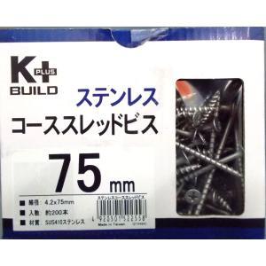 ステンコーススレッドビス徳用箱 4.2×75mm 半ねじ 約200本|komeri