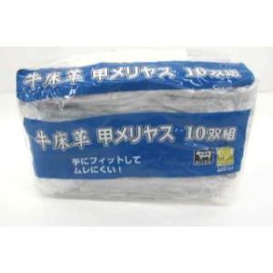 牛床革甲メリヤス手袋10P KMS−WG−026 komeri