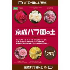 京成バラ園の土 25L|komeri