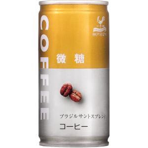 神戸居留地 微糖コーヒー 185g 30個セット