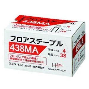 機械打MA線フロアー用ステープル 438MAフロア|komeri