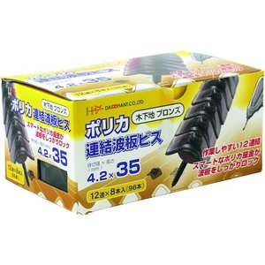 ポリカ連結波板ビス 12連×8本(96本入) 4.2×35mm ブロンズ|komeri
