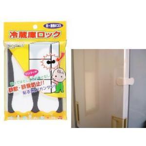 冷蔵庫ロック|komeri