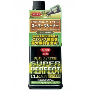 クレ スーパーパーフェクトクリーン ガソリン用|komeri