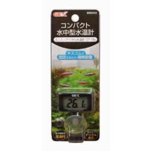 水中の水温をデジタル表示。