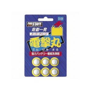 スーパーチャージ 電撃丸 6錠入 |komeri