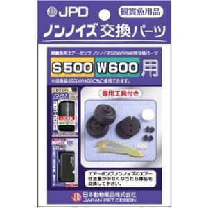 安心の国産ブランド。ノンノイズS−500、W−600用の交換パーツ。