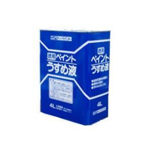 徳用ペイント うすめ液 4L|komeri