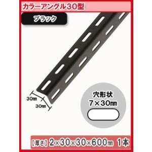 カラーアングル 600mm 黒 10個セット|komeri