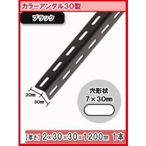 カラーアングル 1200mm 黒 10個セット|komeri