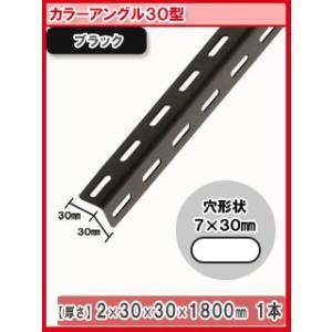 カラーアングル 1800mm 黒 10個セット|komeri