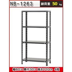 スチール棚 N−1263 4段スレートグレー|komeri
