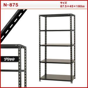 スチール棚 N875 5段 黒|komeri