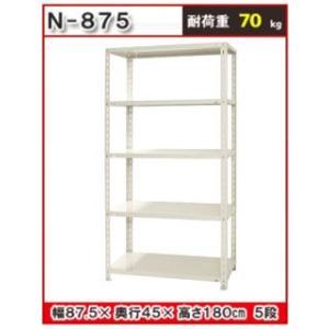スチール棚 N875 5段 白|komeri