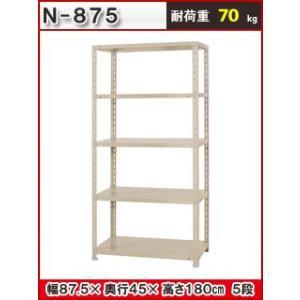 スチール棚  875巾 5段 ベージュ N-875|komeri