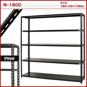 スチール棚 N1800 5段 黒|komeri