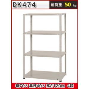 スチール棚DK−474 ミスティホワイト|komeri