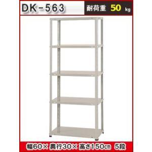 スチール棚DK−563 ミスティホワイト|komeri