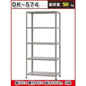 スチール棚DK−574 ミスティホワイト|komeri