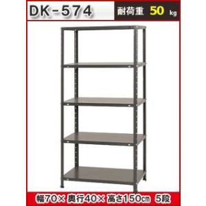 スチール棚DK−574 スレートグレー|komeri