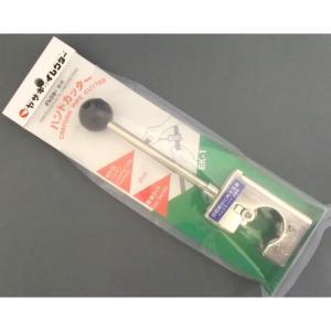 矢崎化工(株) イレクター イレクターパイプが簡単にまっすぐ切れる専用のハンドカッターです