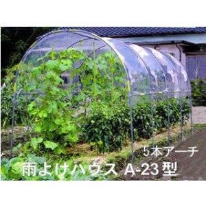 雨よけハウス 23型 用替ビニール|komeri