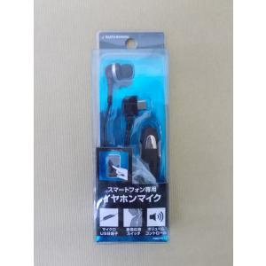 マイクロ USB モノラルイヤホン RBEP010の関連商品4
