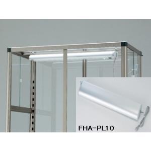 アルミ温室用 薄型育成灯 FHA−PL10 komeri