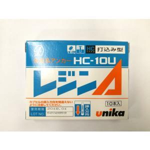 ユニカ レジンエース HCー10U 10本入の関連商品10