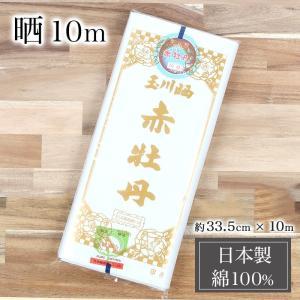 晒 さらし 晒し 10m 綿100% 日本製 妊婦 腹帯 手ぬぐい 布巾 防災 マスク 玉川晒 赤牡丹 1102|komesihci5
