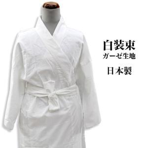 白装束 葬式 用品 死に装束 死装束 淨衣 白ねまき 仏衣 滝行衣 修行 下着 白衣 1312-7587 komesihci5