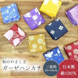 和のやさしさ ガーゼハンカチ ◎二重袷 日本製 ...の商品画像